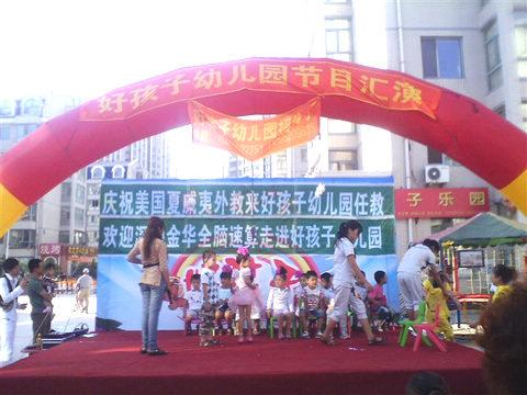 深圳金华教育加盟幼儿园展示(图3)