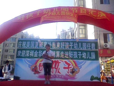 深圳金华教育加盟幼儿园展示(图1)
