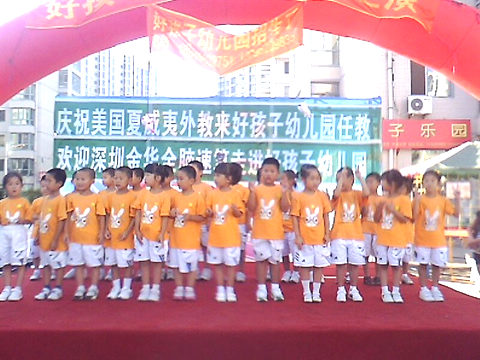 深圳金华教育加盟幼儿园展示(图2)